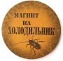 Магнит Демотиватор (печать) асс 12 01 01